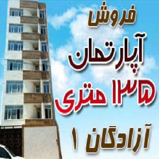 فروش آپارتمان 155 متری در خیابان آزادگان 1،تک واحدی ،3 خوابه،کد S18