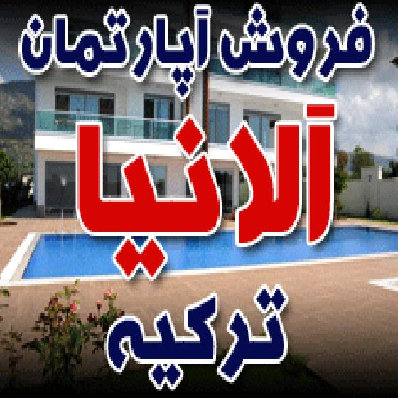 فروش آپارتمان در آلانیا ترکیه،نقد و اقساط،قیمت مناسب