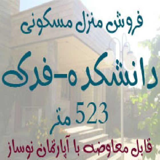 فروش منزل مسکونی در خیابان دانشکده ارومیه،532 متر،قابل معاوضه با آپارتمان نوساز