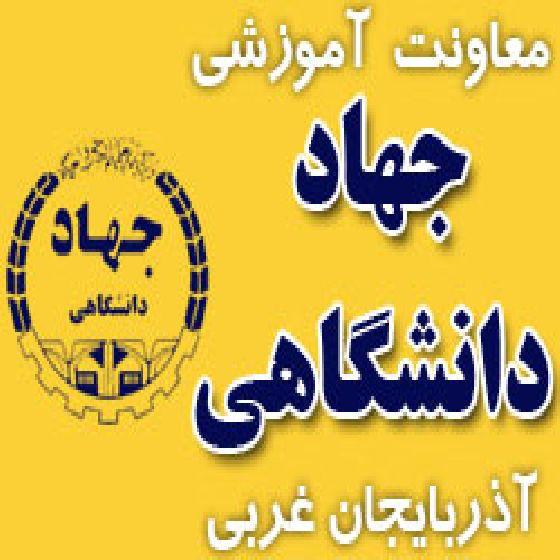 جهاد دانشگاهی ارومیه،برنامه دوره های آموزشی