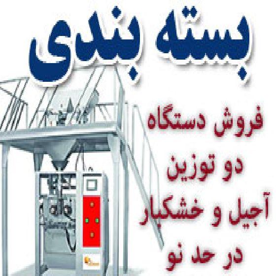 فروش دستگاه بسته بندی دو توزین ویژه آجیل و خشکبار