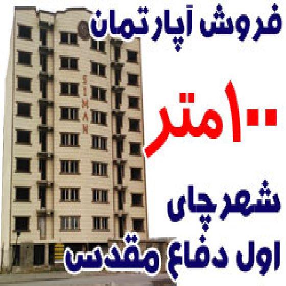 پیش فروش مناسب آپارتمان در شهرچای،خیابان دفاع مقدس،100 متر،قابل معاوضه با واحد بزرگ تر