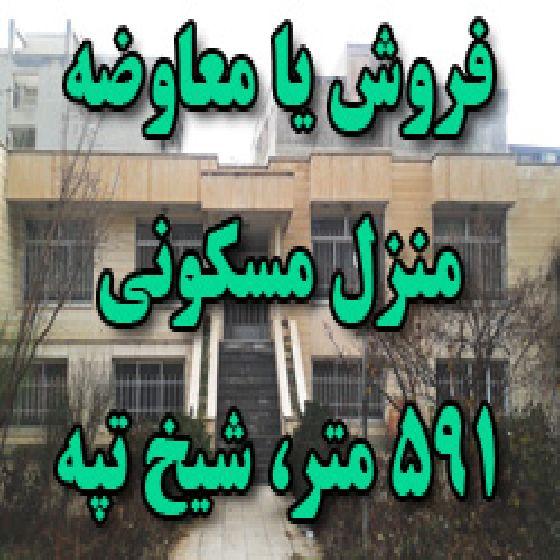 فروش منزل 591 متری در شیخ تپه باند پایین،مناسب جهت ساخت آپارتمان،قابل معاوضه با آپارتمان،کد S27