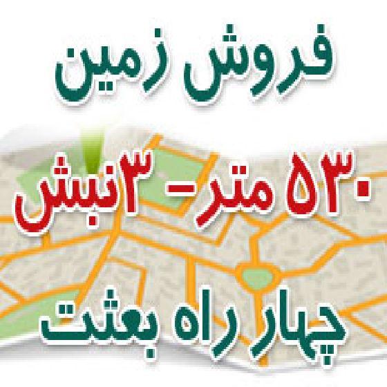 فروش زمین 530 متر سه نبش در چهار راه بعثت ارومیه،سند 6 دانگ،مناسب جهت مجتمع تجاری،کد G27