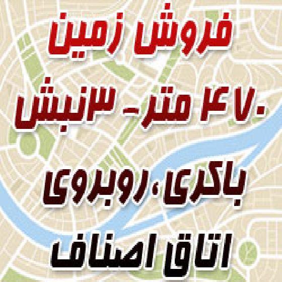 فروش زمین 470 متر بر خیابان باکری،18 متر بر، 3 نبش، دارای مجوز 10 مغازه،کد G28