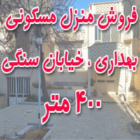 فروش منزل مسکونی در بهداری خیابان سنگی،400 متر زمین،250 متر زیر بنا،کد S28