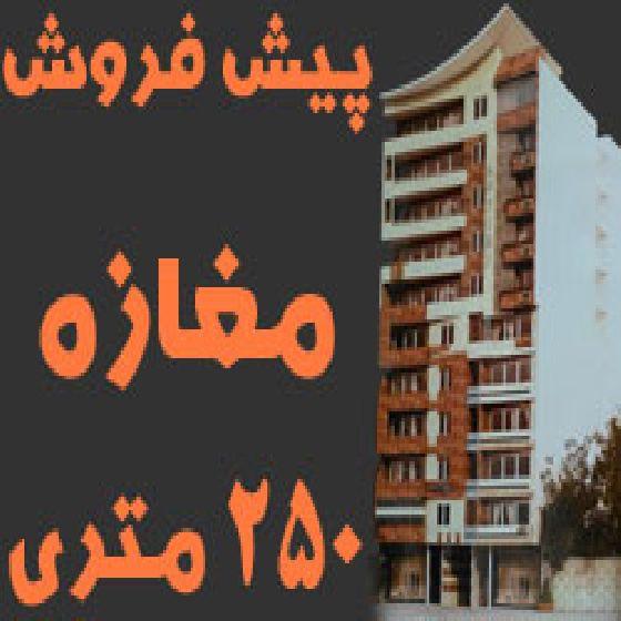 پیش فروش مغازه(فروشگاه) 250 متری بر 44 متری فاضل(فردوسی)،تحویل شهریور 94