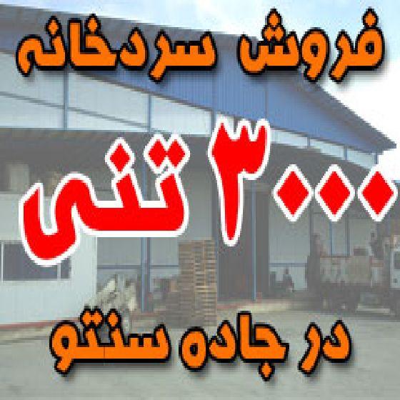 فروش سردخانه 3000 تنی جدید فریونی در جاده سنتو،سند 6 دانگ،سال ساخت 92