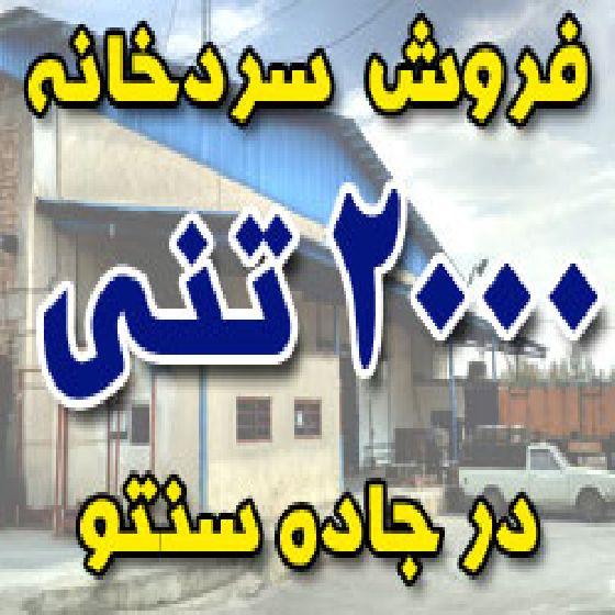 فروش سردخانه 2000 تنی فریونی در جاده سنتو،سند 6 دانگ،سال ساخت 86