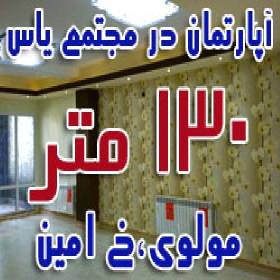 فروش آپارتمان در مجتمع یاس ، خ مولوی،خ امین، 130 متر زیبا