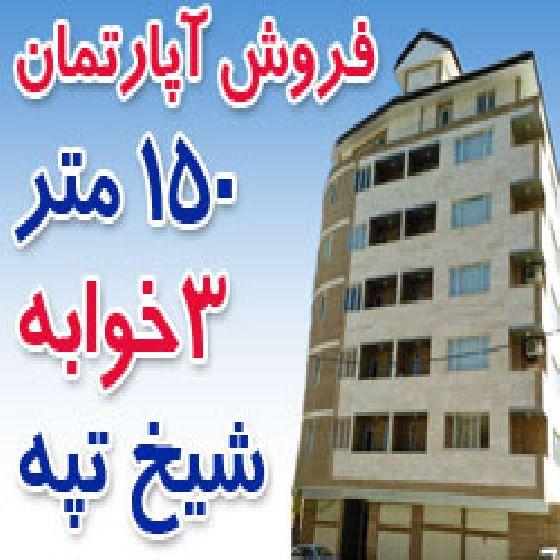 فروش آپارتمان 150 متری 3 خوابه در شیخ تپه،دید بسیار عالی،ورودی هر واحد مجزا