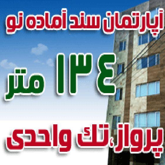 فروش آپارتمان 134 متری سند آماده، نو ، تک واحدی در منطقه پرواز،خ حضرت پور