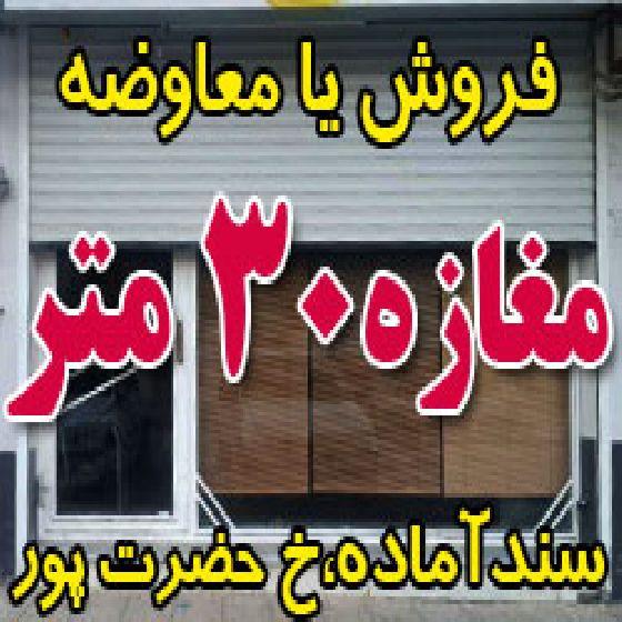 فروش یا معاوضه مغازه 30 متری سند آماده بر حضرت پور،متین 2،سند 6 دانگ با  سرقفلی مجزا
