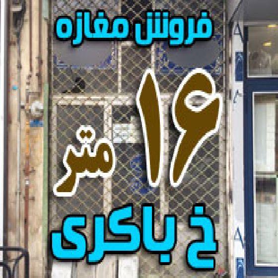 فروش مغازه 16 متری در خ باکری ارومیه،تک برگ سند