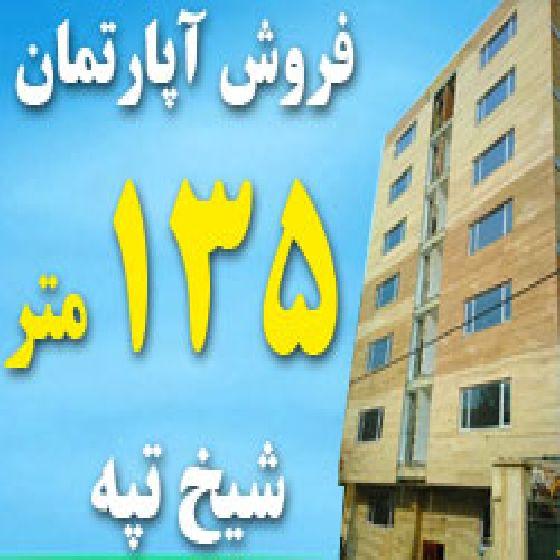 فروش آپارتمان 135 متری در شیخ تپه،بسیار خوش نقشه،دو خوابه