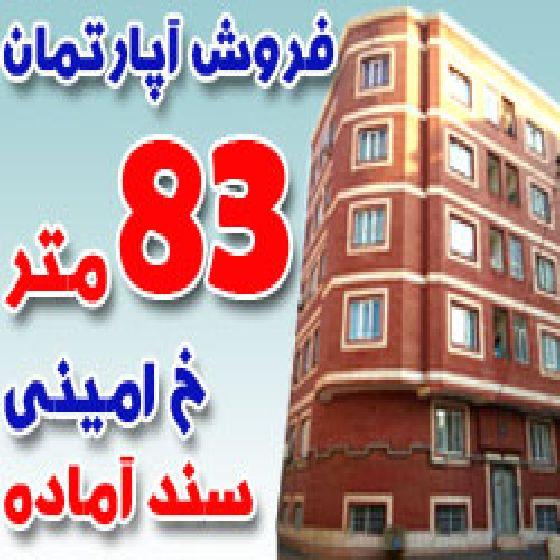 فروش آپارتمان83 متری در خیابان امینی ، سند آماده ، طبقه 4