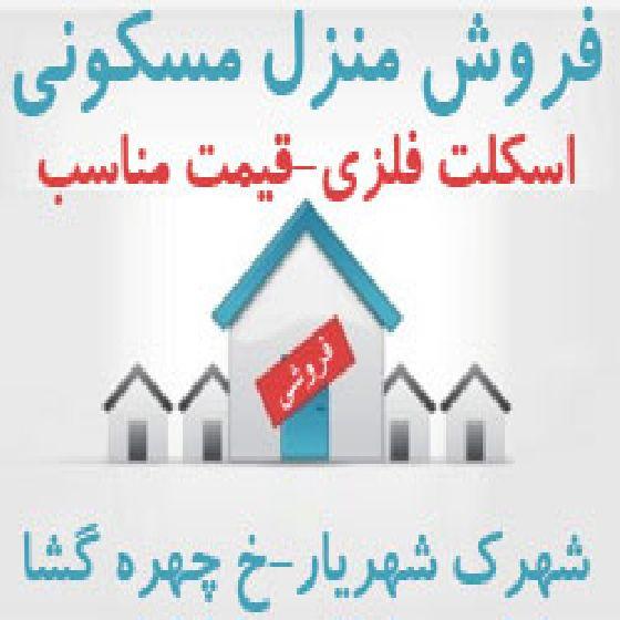 فروش منزل مسکونی در شهرک شهریار ، سند 6 دانگ،2 سرویس ، قیمت مناسب