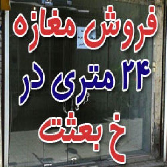 فروش مغازه 24 متری در خیابان بعثت،3 متر دهنه،سرقفلی