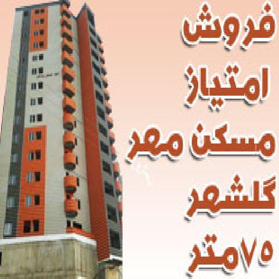فروش امتیاز مسکن مهر در گلشهر ارومیه،شرکت کارگشا،طبقه 11