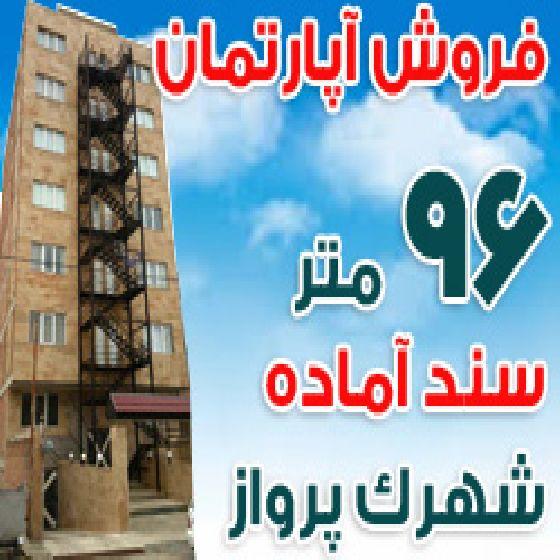 فروش فوری آپارتمان 96 متری در شهرک پرواز ارومیه،قیمت مناسب،سند آماده