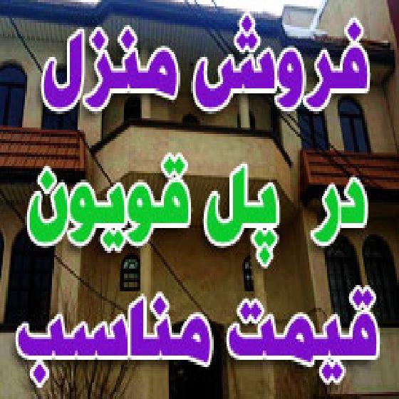 فروش منزل مسکونی در پل قویون ارومیه،3 طبقه 2 سرویس ، قیمت مناسب
