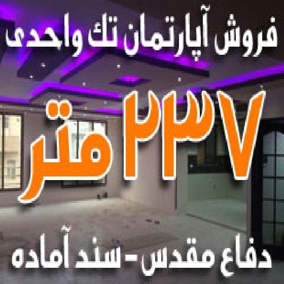 فروش آپارتمان 237 متری در خیابان دفاع مقدس ارومیه،5 طبقه تک واحدی