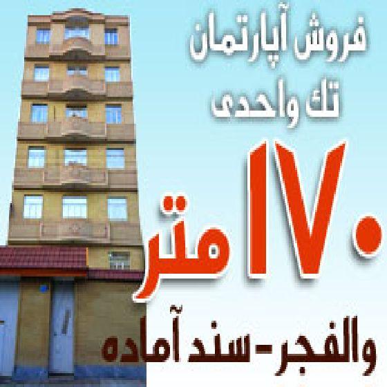 فروش آپارتمان 170 متری تک واحدی در خیابان والفجر ارومیه،سند آماده