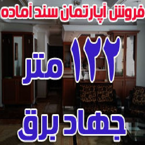فروش آپارتمان 122 متری سند آماده در خیابان دانشکده،جهاد برق،نور گیر عالی