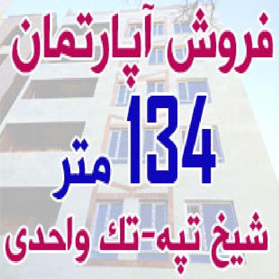 فروش آپارتمان134 متر لوکس تک واحدی در شیخ تپه،6طبقه،پشت پارک شقایق S30