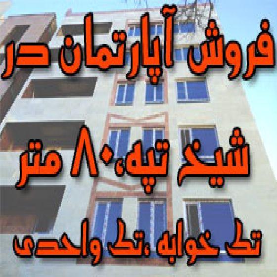 فروش آپارتمان80 متر لوکس تک واحدی تک خوابه در شیخ تپه،6طبقه،پشت پارک شقایق S30