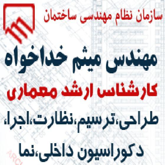مهندس میثم خداخواه،کارشناس ارشد معماری،عضو سازمان نظام مهندسی آذربایجان غربی،طراحی ، ترسیم،اجرا،دکوراسیون داخلی ، نما
