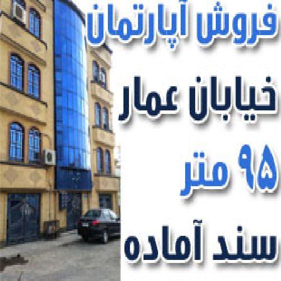 فروش آپارتمان 95 متری سند آماده در خیابان عمار