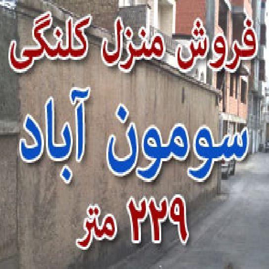 فروش منزل کلنگی در سومون آباد ارومیه، مناسب جهت آپارتمان تک واحدی،سند 6 دانگ