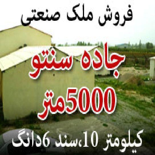 فروش ملک صنعتی 5000 متر در جاده سنتو(ارومیه به مهاباد)،سند 6 دانگ،تغییر کاربری