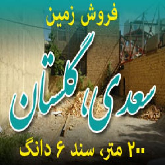 فروش زمین 200 متری خیابان سعدی ارومیه،کوچه گلستان،200 متر ، سند 6 دانگ