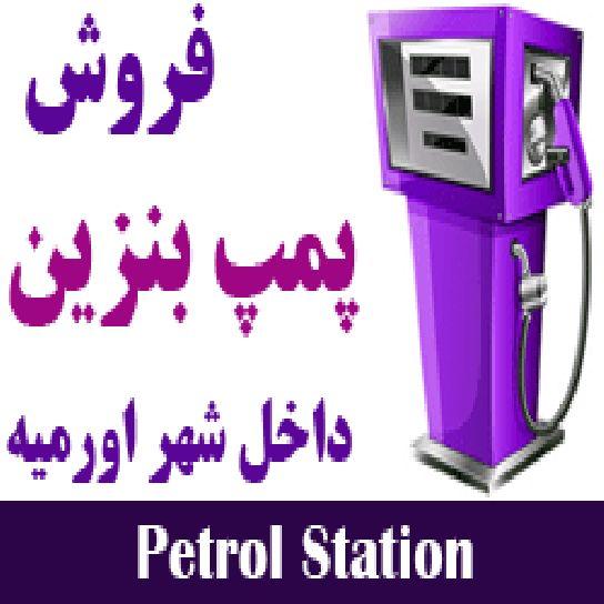 فروش پمپ بنزین در داخل شهر ارومیه،سند 6 دانگ،موقعیت عالی