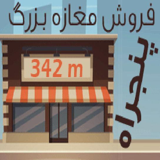 فروش مغازه 342 متری در پنجراه،سند 6 دانگ،مناسب جهت بانک یا موسسه