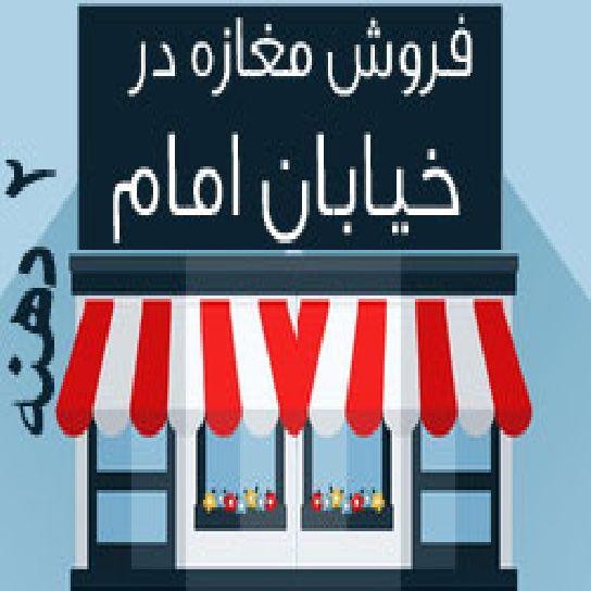 فروش مغازه 51 متر در خیابان امام ارومیه،دو دهنه،مابین ایالت و خیام