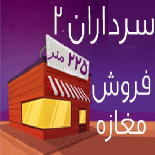 فروش مغازه 225 متر در سردارن 2 ارومیه،سند 6 دانگ