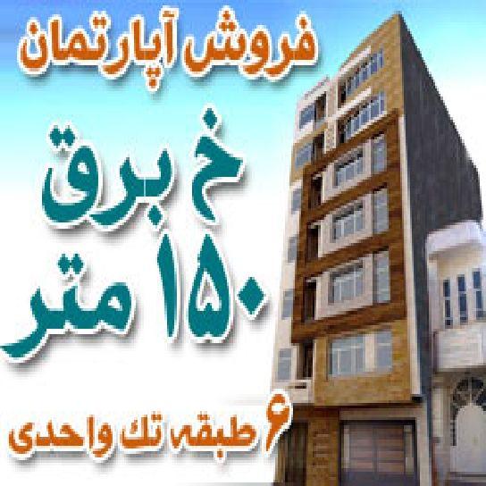فروش آپارتمان در خ برق،6 طبقه تک واحدی،150 متر 3 خوابه