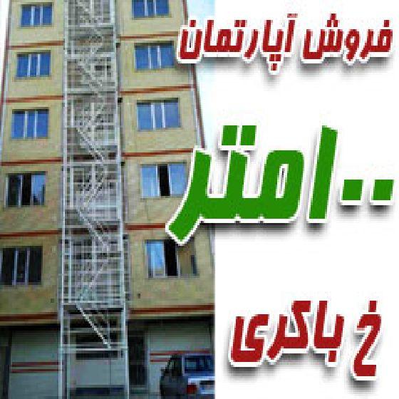 فروش آپارتمان در خیابان باکری ، 100 متر ، قیمت مناسب،30 میلیون وام