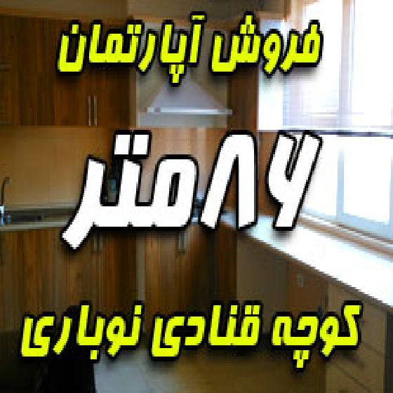 فروش آپارتمان 86 متری سند آماده در سه راه بهداری،کوچه قنادی نوباری،محیط مناسب