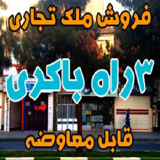 فروش منزل و مغازه بر خیابان بعثت ارومیه،دو کله،سند 6 دانگ ملک