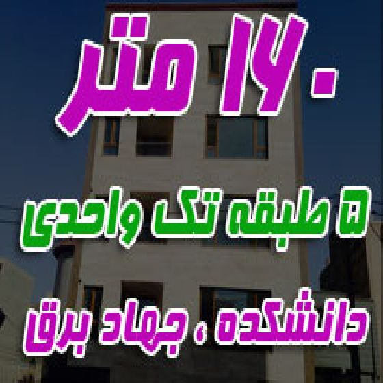 فروش آپارتمان 160 متری در دانشکده،جهاد برق،5 طبقه تک واحدی