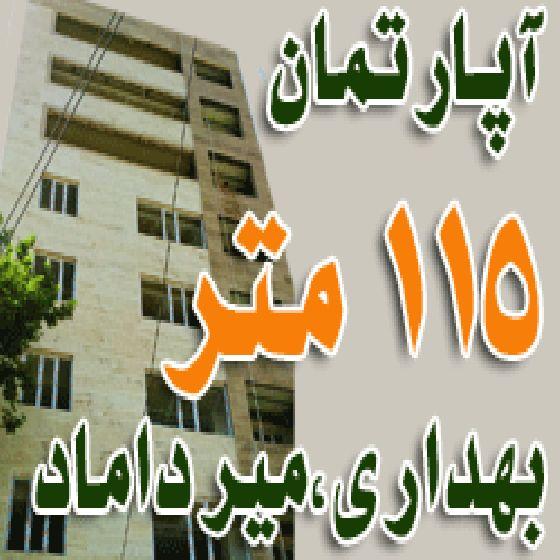 فروش آپارتمان 115 متری در میرداماد،16 متری اول،قیمت مناسب