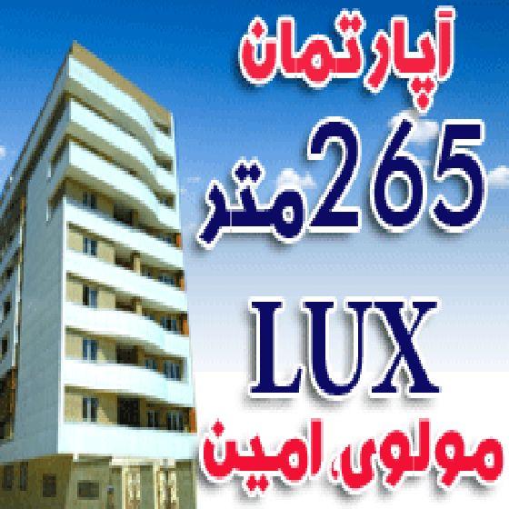 فروش آپارتمان 265 متری فوق العاده زیبای پنت هاوس در خ امین