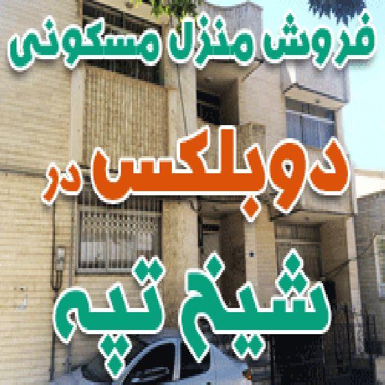 فروش منزل مسکونی دوبلکس در شیخ تپه،5 خوابه،1 قطعه فاصله با خیابان اصلی
