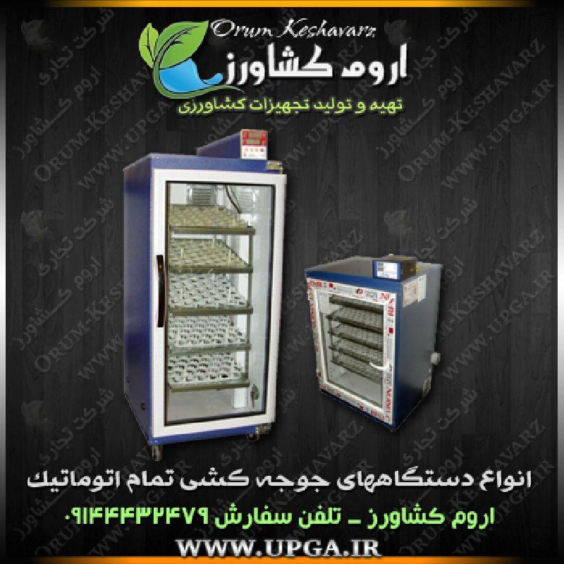 دستگاه جوجه کشی 126 تایی صنعتی 0914432479