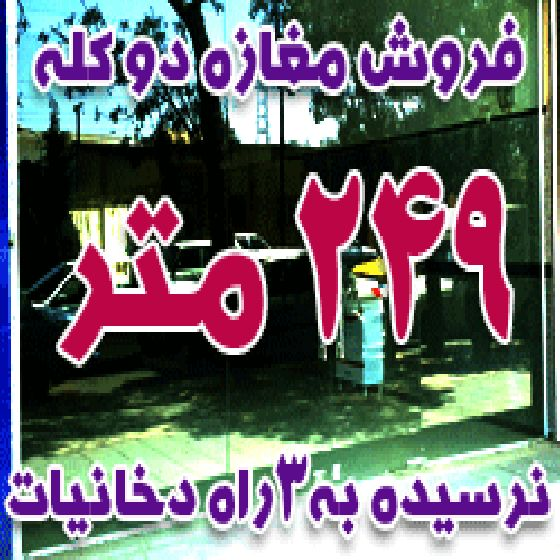 فروش مغازه 249 متری،خیابان مطهری ،روبروی پمپ بنزین،سند6دانگ ملکی