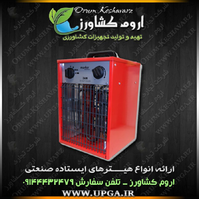 هیتر گازی انرژی09144432479